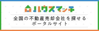 大分県でお勧めの不動産売却会社が探せる「ハウスマッチ」に紹介されました!!