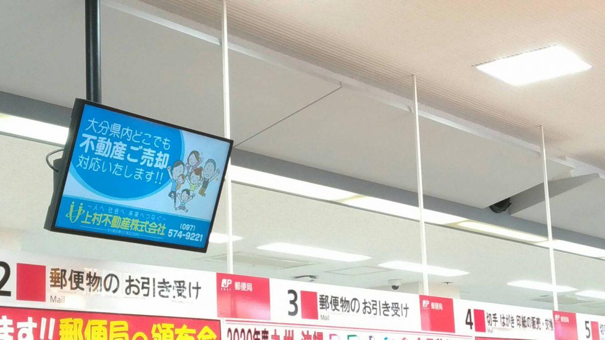広告掲載のお知らせ【大分中央郵便局 デジタルビジョン】