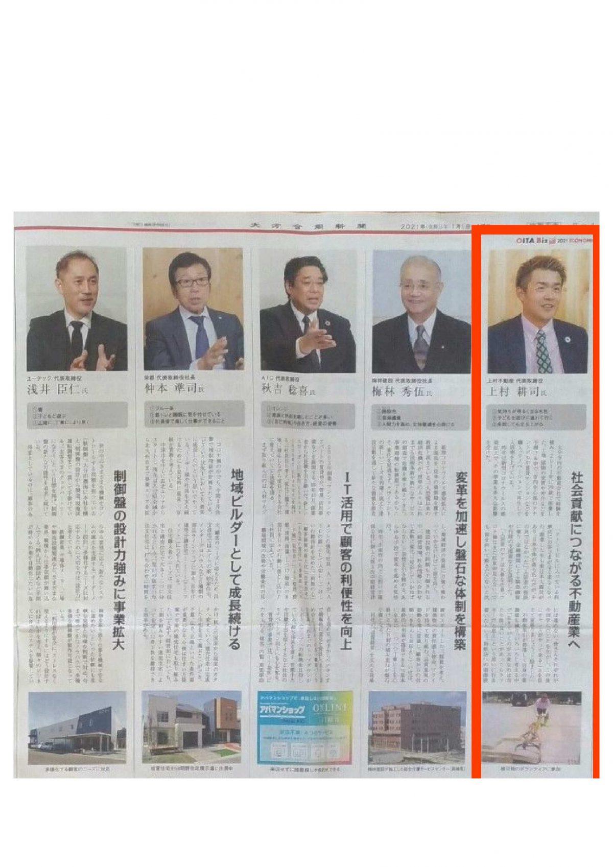 『陽は昇る令和3年新春インタビュー』大分合同新聞に年始のご挨拶掲載致しました!!