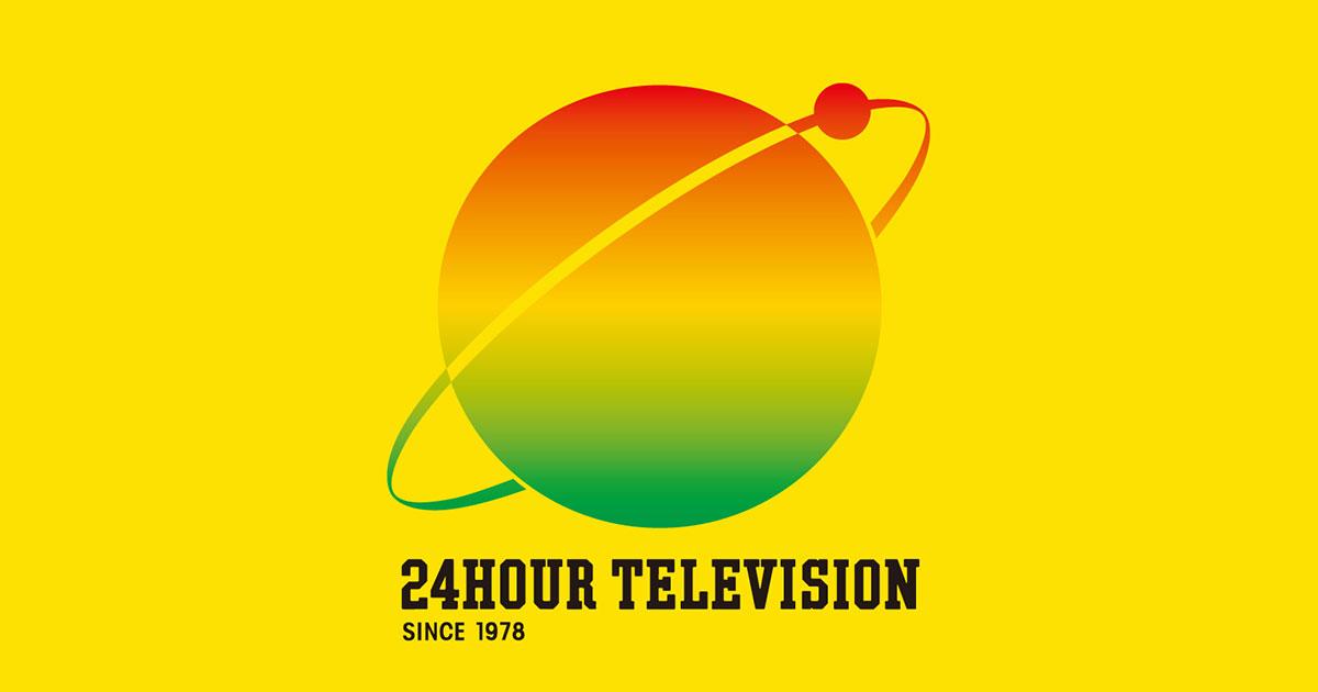 24時間テレビ ~愛は地球を救う~  TOS【テレビ大分】CM協賛のお知らせ!